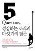 5 Questions, 성장하는 조직의 다섯 가지 질문(KI 신서 7038)