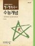 고등 별별 한국사 수능개념(2019학년도 수능 대비 강의노트)(큰별쌤 최태성의)