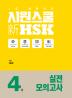 시원스쿨 신 HSK 4급 실전 모의고사