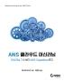 AWS 클라우드 머신러닝(데이터 과학)