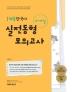 신영식 해동한국사 X파일 실전동형모의고사(2020)(커넥츠 공단기)