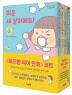 토리짱 육아 만화 1-4권 세트(토리짱과 함께)(전4권)