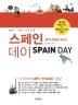 스페인 데이(최신판)(2019-2020년)(테라's 데이 시리즈 6)
