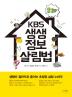 KBS 생생정보 살림법