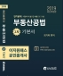 부동산공법 공인중개사 2차 기본서(2019)(이지원패스)(개정판)