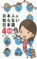 [보유]日本人の知らない日本語4 海外編 (코드개정)