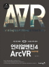 언리얼엔진4 ArcVR(아크브이알)(CD1장포함)