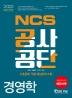 NCS 경영학(공사 공단)(2020)