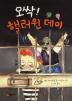 오싹 핼러윈 데이(시공주니어 문고 독서 레벨 1 46)