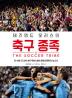축구 종족(데즈먼드 모리스의)(양장본 HardCover)