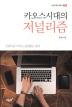 카오스시대의 저널리즘(방송문화진흥총서 170)