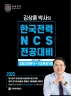 2020 한국전력 NCS 전공대비