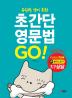 초간단 영문법 GO!(유창한 영어 회화)(CD1장포함)