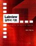 Labview 실무의 기초
