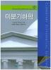 미분기하학(2판)