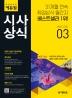 시사상식(2020년 3월호)(월간 취업에 강한 에듀윌)