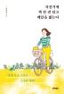 자전거에 책 한 권 담고 페달을 밟는다