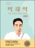 박재혁(큰글씨책)(부산정신인물사 총서 1)