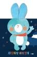 자장자장 아기 토끼(뽀뽀곰 시리즈)(보드북)