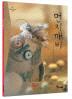 먼지깨비(마음씨앗 그림책 25)(양장본 HardCover)