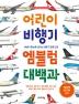 어린이 비행기 엠블럼 대백과(바이킹 어린이 도감 시리즈)(양장본 HardCover)