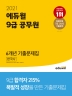 한국사 6개년 기출문제집(9급 공무원)(2021)(에듀윌)