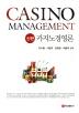 카지노 경영론(Casino Management)(양장본 HardCover)