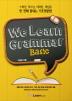 위런 그래머 베이직(We Learn Grammar Basic)
