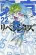 [보유]東京卍リベンジャ-ズ 22