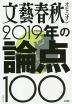 [보유]文藝春秋オピニオン2019年の論点100