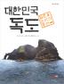 대한민국 독도(독도 시리즈 2)