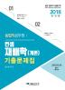 농업직 공무원 컨셉 재배학(개론) 기출문제집(2018)