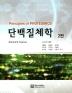 단백질체학(2판)