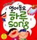영어동요 하루Song(노래가 말이 되는)(CD2장포함)