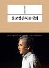 전현수 박사의 불교정신치료 강의