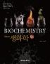 생화학(Stryer)(9판)