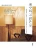 깨끗하고 밝은 곳(더클래식 세계문학 컬렉션 미니북 26)