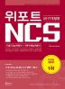 NCS 직업기초능력평가 + 직무수행능력평가(2017)(위포트)(위포트)(4판)