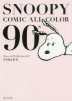 [����]SNOOPY COMIC ALL COLOR 90'S
