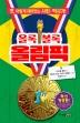 올록볼록 올림픽(앗, 시리즈 53)