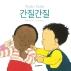간질간질(아장아장 아기 그림책)(양장본 HardCover)