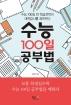 수능 100일 공부법