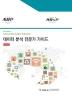 데이터 분석 전문가 가이드(ADP)(ADsP)(개정판)(양장본 HardCover)
