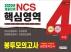 NCS 직업기초능력평가 핵심영역 (의사소통/수리/문제해결/자원관리)봉투모의고사 4회분(2020)
