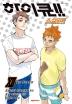 하이큐!!. 12(소설판)(엔티노벨(NT Novel))