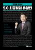 전한길 한국사 5.0 최종점검 유형편