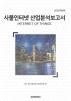 사물인터넷 산업분석보고서(2020)(개정판)