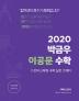 박금우 이공문 수학(2020)(커넥츠 공단기)