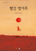 빨강 캥거루(북극곰 꿈나무 그림책 35)(양장본 HardCover)