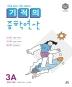 기적의 중학연산. 3A